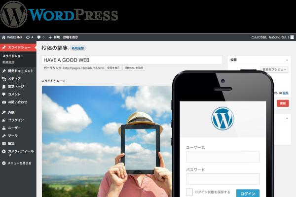 世界で最も愛されるCMS WordPress